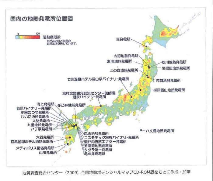 20160127143455487_000日本の地熱発電所