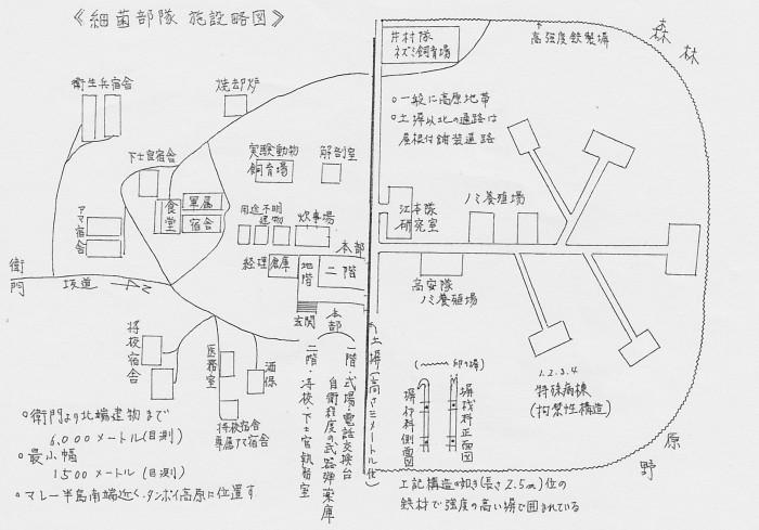 SCN_0095 細菌部隊シンガポ-ル図