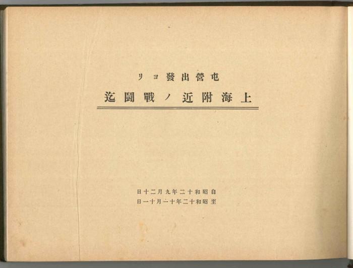 南京戦写真アルバム P14