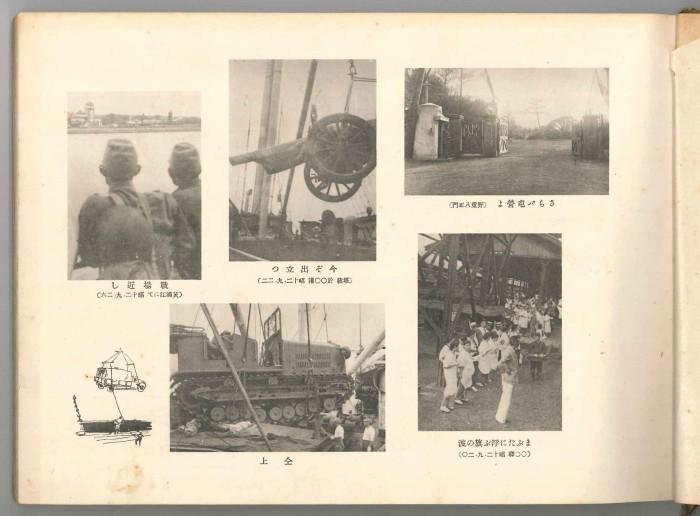南京戦写真アルバム P16
