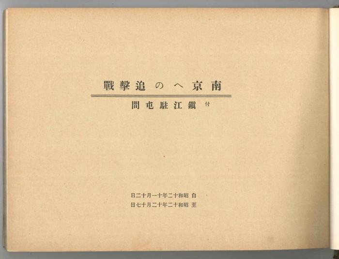 南京戦写真アルバム P24