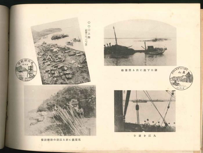 南京戦写真アルバム P72