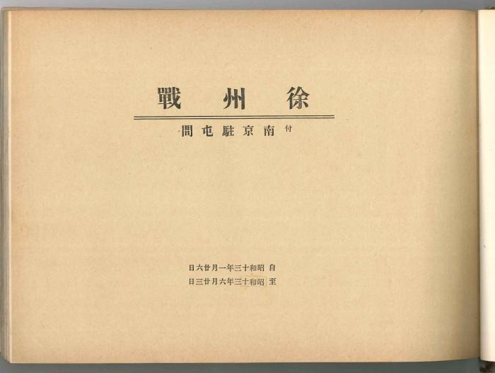南京戦写真アルバム P38