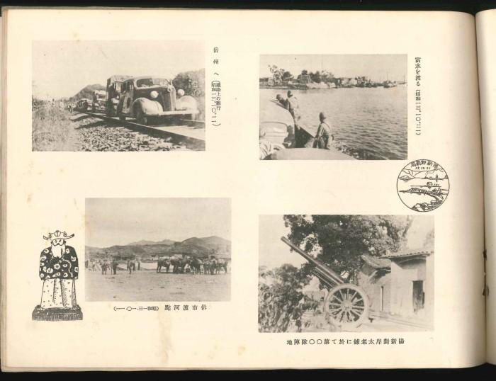 南京戦写真アルバム P73