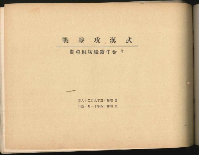 南京戦写真アルバム P68