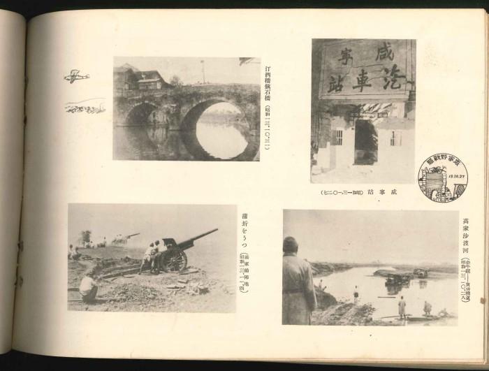 南京戦写真アルバム P76