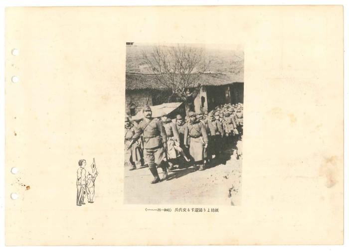 南京戦写真アルバム P92