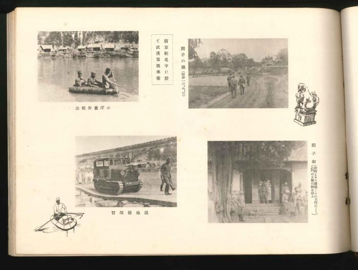 南京戦写真アルバム P58