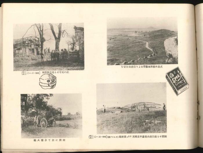 南京戦写真アルバム P79