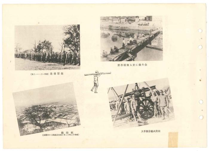 南京戦写真アルバム P89