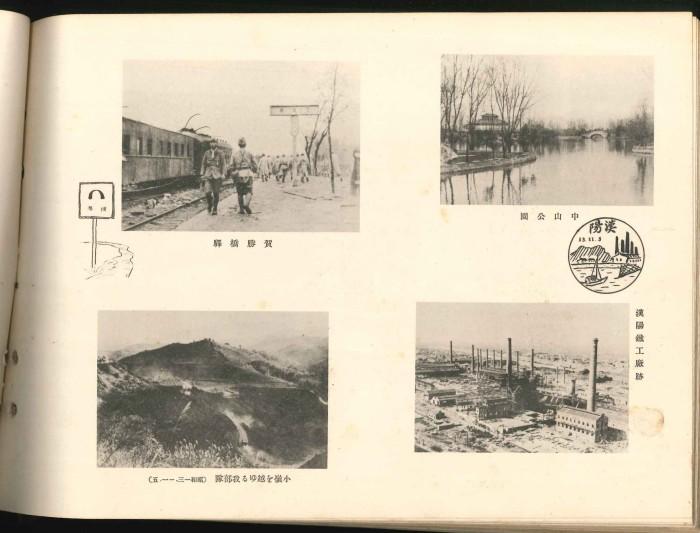 南京戦写真アルバム P84