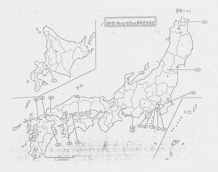 SCN_0088   毒ガス政府全国調査