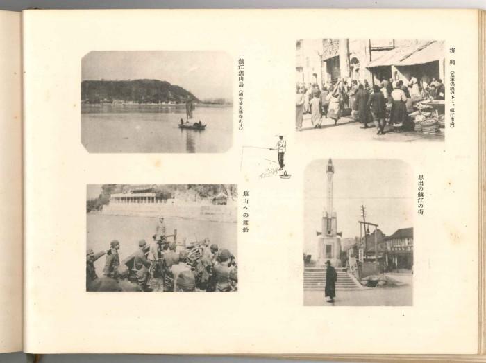南京戦写真アルバム P35
