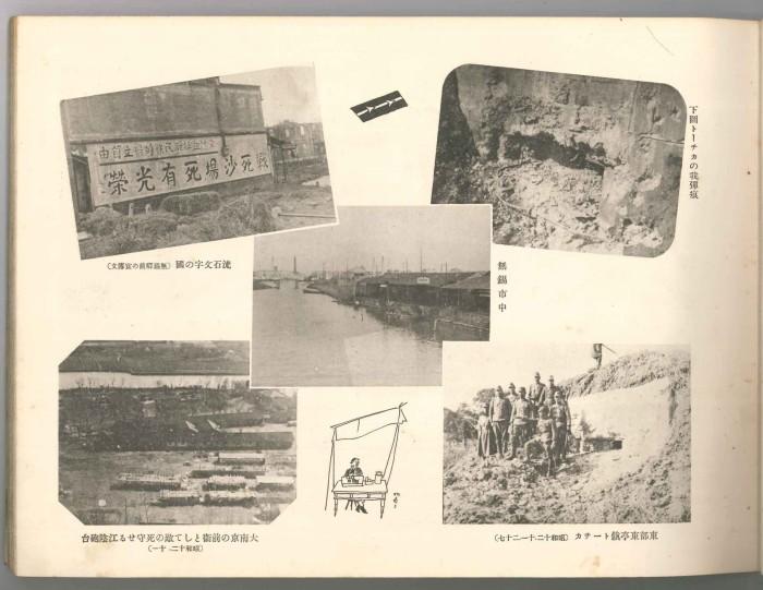 南京戦写真アルバム P28