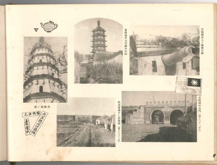 南京戦写真アルバム P29