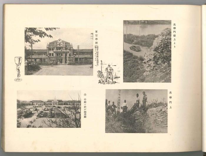 南京戦写真アルバム P32