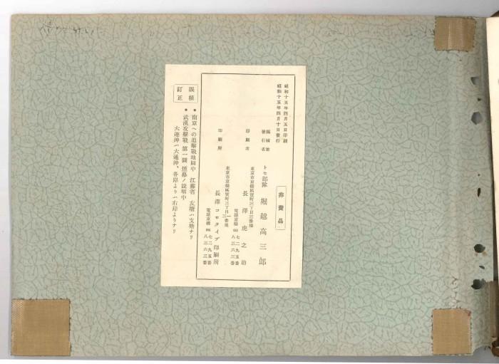 南京戦写真アルバム P103