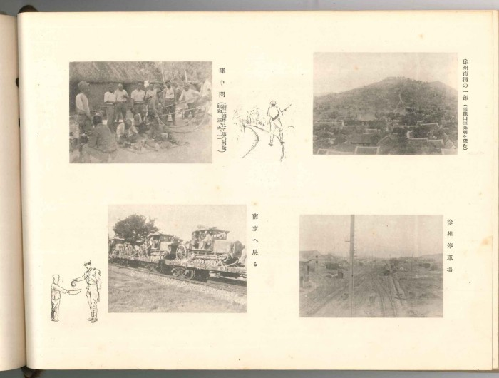 南京戦写真アルバム P57